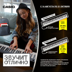 Casio Звучит отлично!